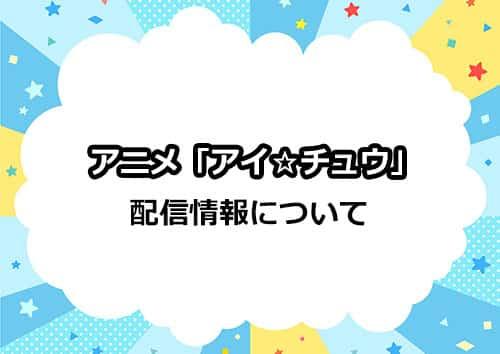 アニメ「アイチュウ」の配信情報