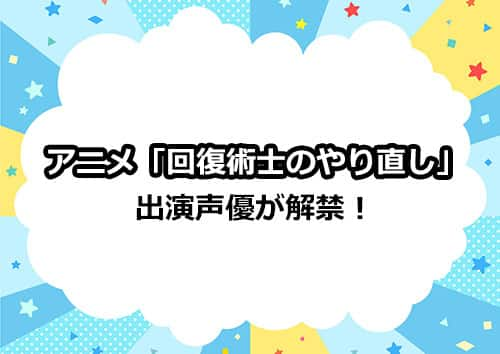 アニメ「回復術士のやり直し」の声優陣が解禁!