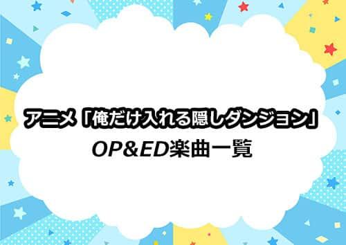 アニメ「俺だけ入れる隠しダンジョン」のOP&ED楽曲一覧