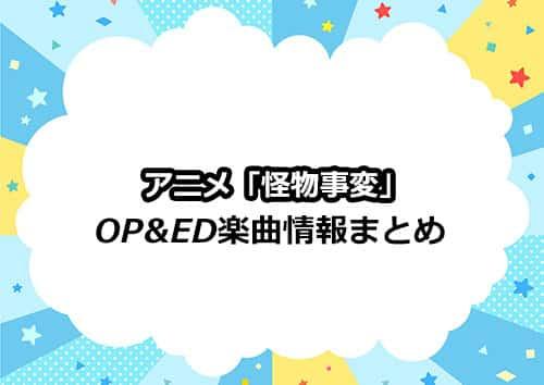 アニメ「怪物事変」のOP&ED楽曲情報まとめ