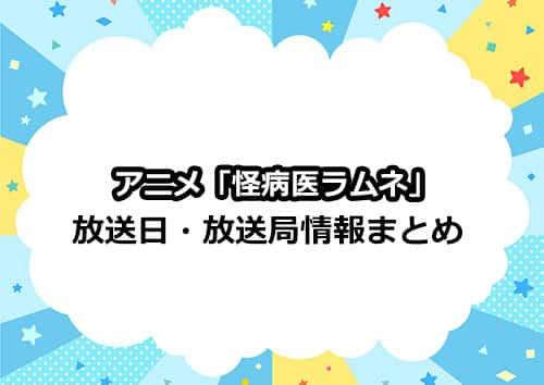 アニメ「怪病医ラムネ」の放送日・放送局情報まとめ
