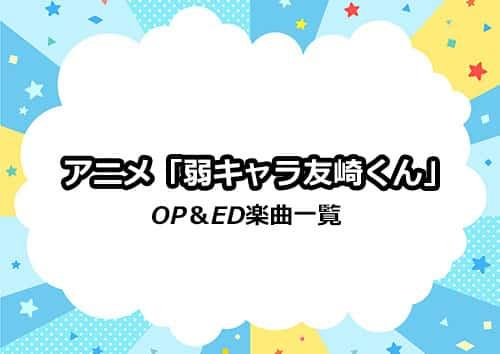 アニメ「弱キャラ友崎くん」のOP&ED楽曲一覧