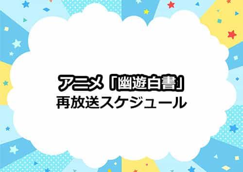 アニメ「幽☆遊☆白書」の再放送スケジュール