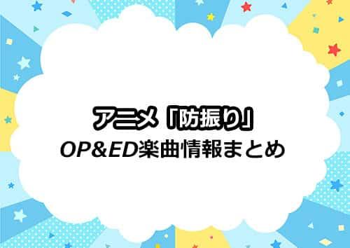 アニメ「防振り」のOP&ED楽曲情報まとめ