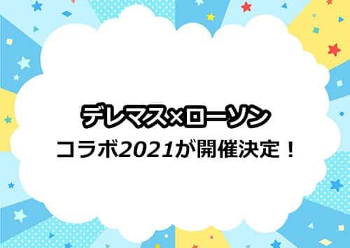 デレマス×ローソンコラボ2021が開催決定