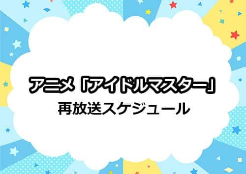 アニメ「アイドルマスター」の再放送スケジュール