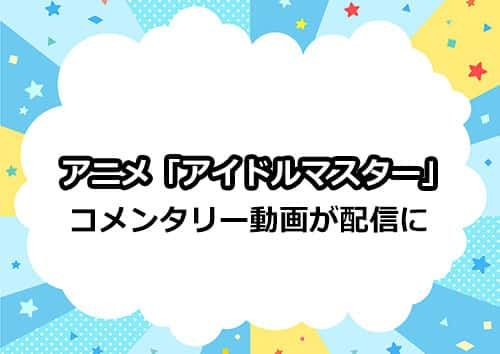 アイドルマスターのYouTubeチャンネルでコメンタリー生配信が実施