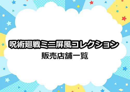 呪術廻戦ミニ屏風コレクションの販売店舗情報