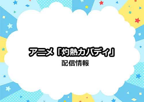 アニメ「灼熱カバディ」の配信情報について