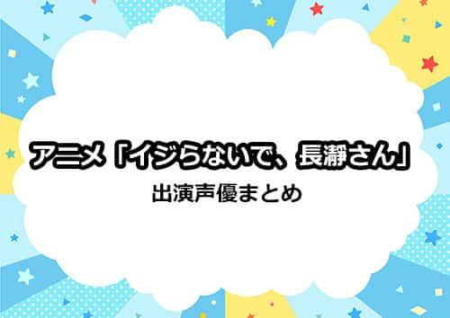 アニメ「イジらないで、長瀞さん」の出演声優