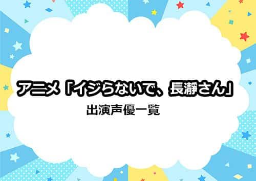 アニメ「イジらないで、長瀞さん」の声優一覧