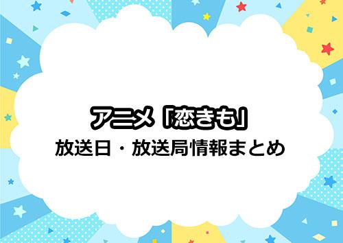 アニメ「恋と呼ぶには気持ち悪い」(恋きも)の放送日・放送局まとめ