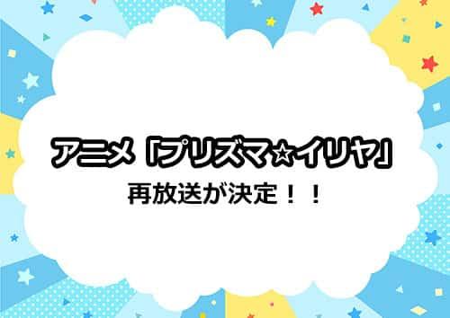 アニメ「プリズマイリヤ」の再放送が決定!