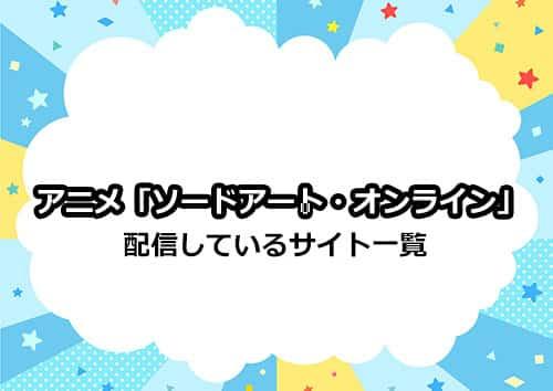 アニメ「ソードアート・オンライン」(SAO)の配信サイト一覧