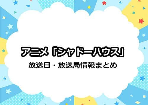 アニメ「シャドーハウス」の放送日・放送局まとめ
