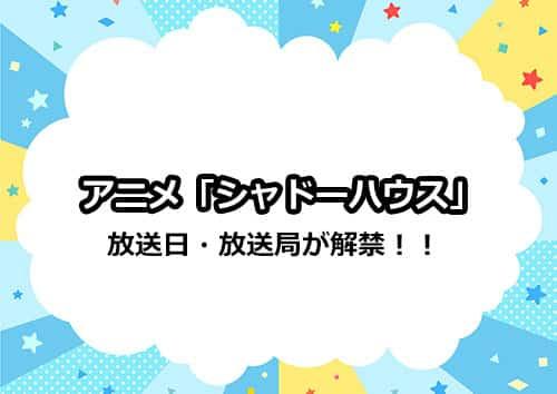 アニメ「シャドーハウス」の放送日・放送局が解禁!