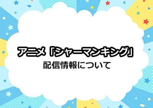 アニメ「シャーマンキング」の配信情報
