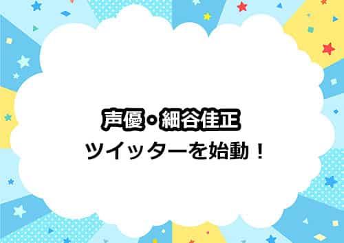 声優の細谷佳正さんがツイッターを開設!