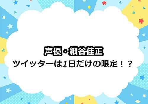 細谷佳正さんのツイッターはエイプリフール限定の運用!?