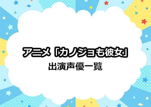 アニメ「カノジョも彼女」の声優一覧