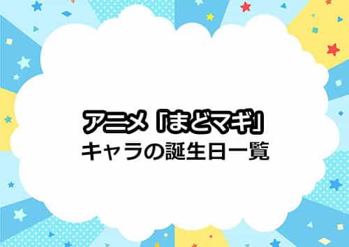 魔法少女まどか☆マギカ(まどマギ)のキャラの誕生日一覧