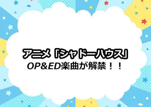 アニメ「シャドーハウス」のOP&ED楽曲情報が解禁!