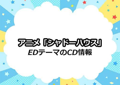 EDテーマ「ないない」収録のCD情報