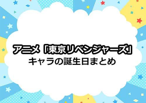 東京リベンジャーズのキャラの誕生日まとめ