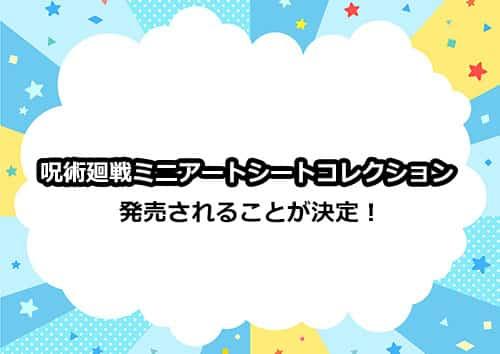 呪術廻戦ミニアートシートコレクションが発売される事が決定!