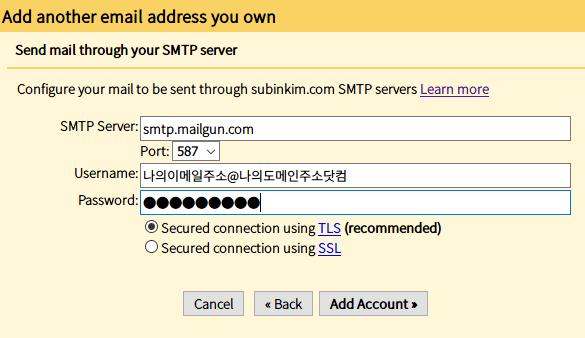 SMTP 서버 주소는 smtp.mailgun.com 으로 동일하게 입력하고, 포트는 587, 그 다음은 아까 SMTP Credential에서 만든 아이디와 패스워드를 입력하면 됩니다. 암호화는 TLS로.