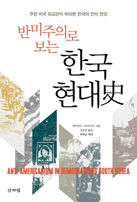 역서 '반미주의로 보는 한국 현대사'가 출간되었습니다