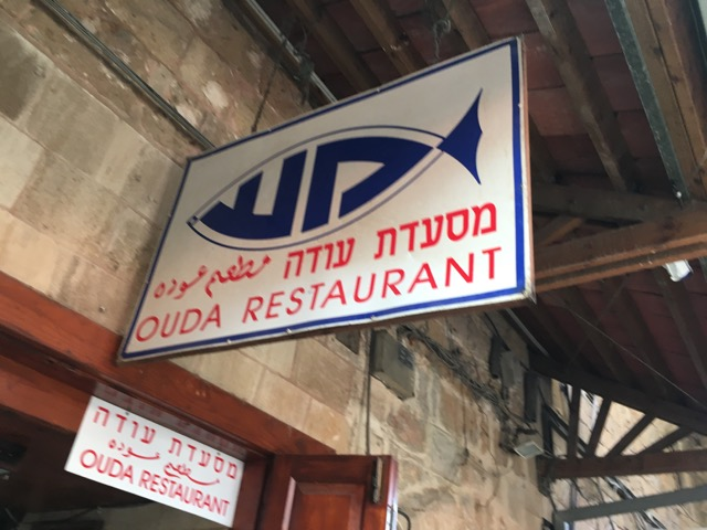 Travel with Kids - Best Fish in Akko in Northern Israel