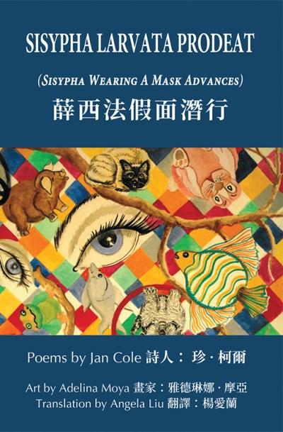 Sisypha Larvata Prodeat (Sisypha Wearing a Mask Advances) by Jan Cole