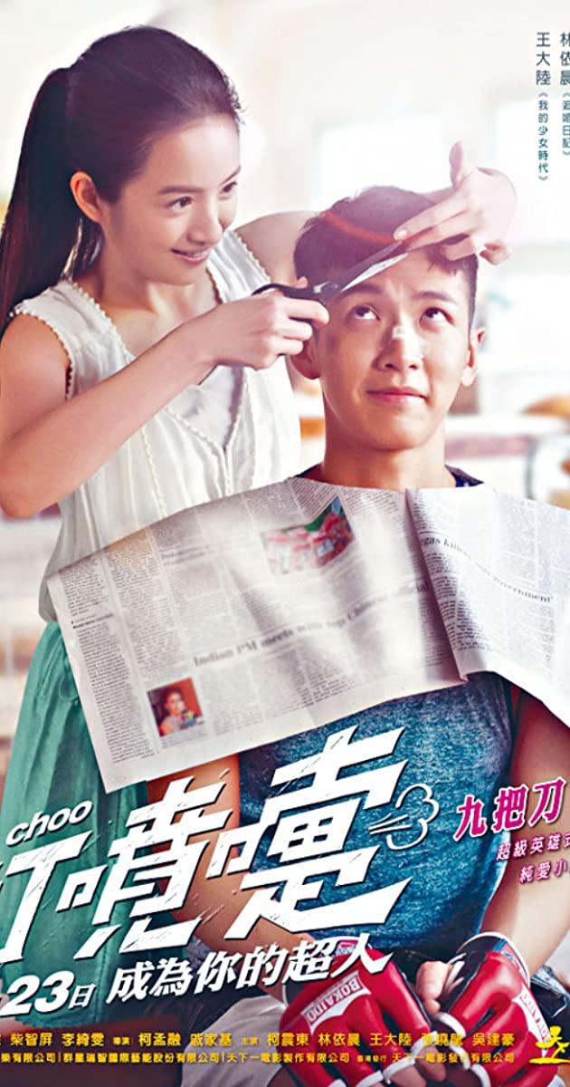 A Choo (2020): ฮัดเช้ย... รักแท้ไม่แพ้ทาง