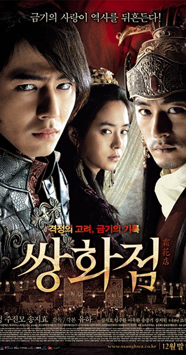 A Frozen Flower (2008): อำนาจ ราคะ ใครจะหยุดได้