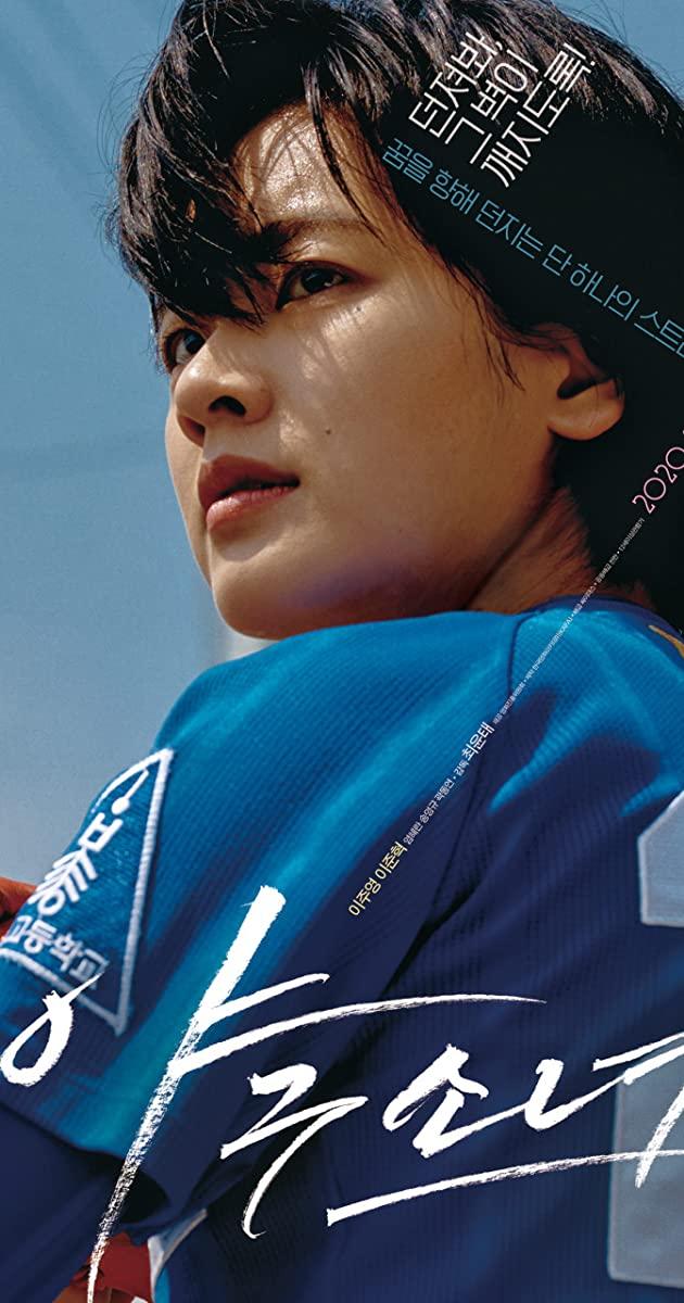 Baseball Girl (2019)