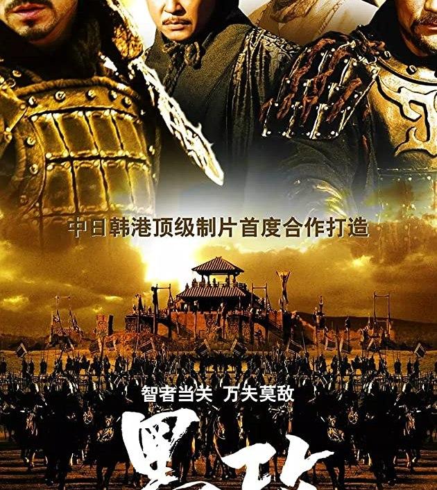 Battle of the Warriors (2006): มหาบุรุษกู้แผ่นดิน