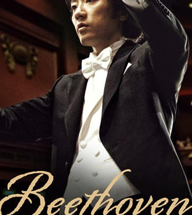 Beethoven Virus TV Series (2008)