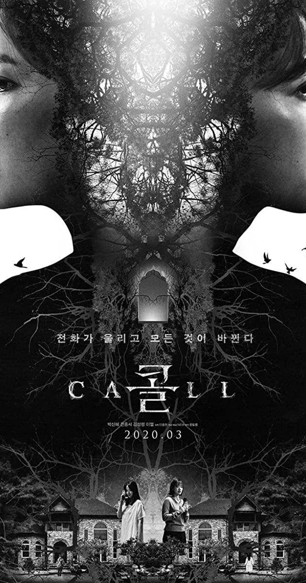 The Call (2020): สายตรงต่ออดีต