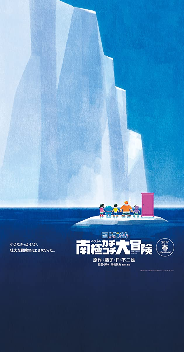 Doraemon: Great Adventure in the Antarctic Kachi Kochi (2017): โดราเอมอน ตอน คาชิ-โคชิ การผจญภัยขั้วโลกใต้ของโนบิตะ