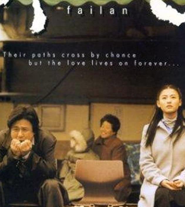 Failan (2001) : เฟ่ยหลัน รักนี้ไม่มีวันตาย