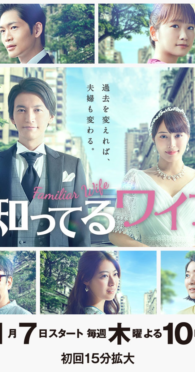 Familiar Wife TV Series (2021)
