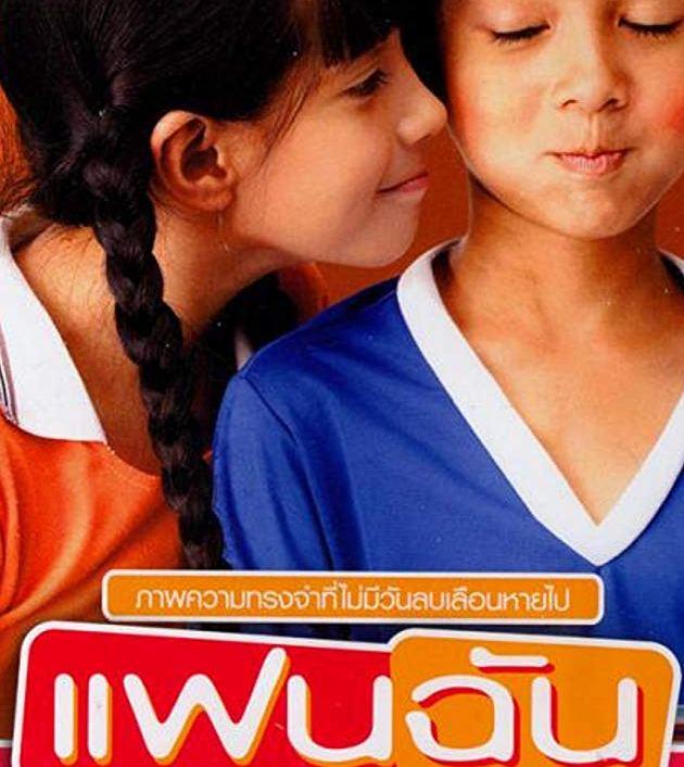 Fan chan (2003): แฟนฉัน