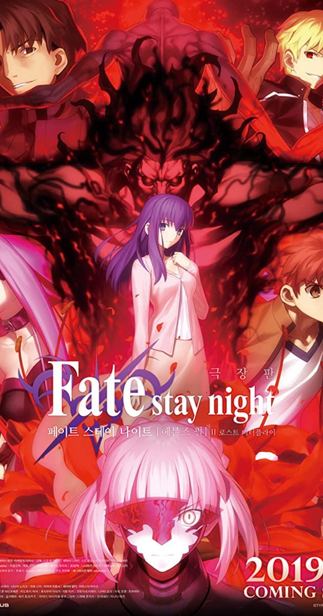 Fate stay night  Heaven's Feel II. lost butterfly (2019)
