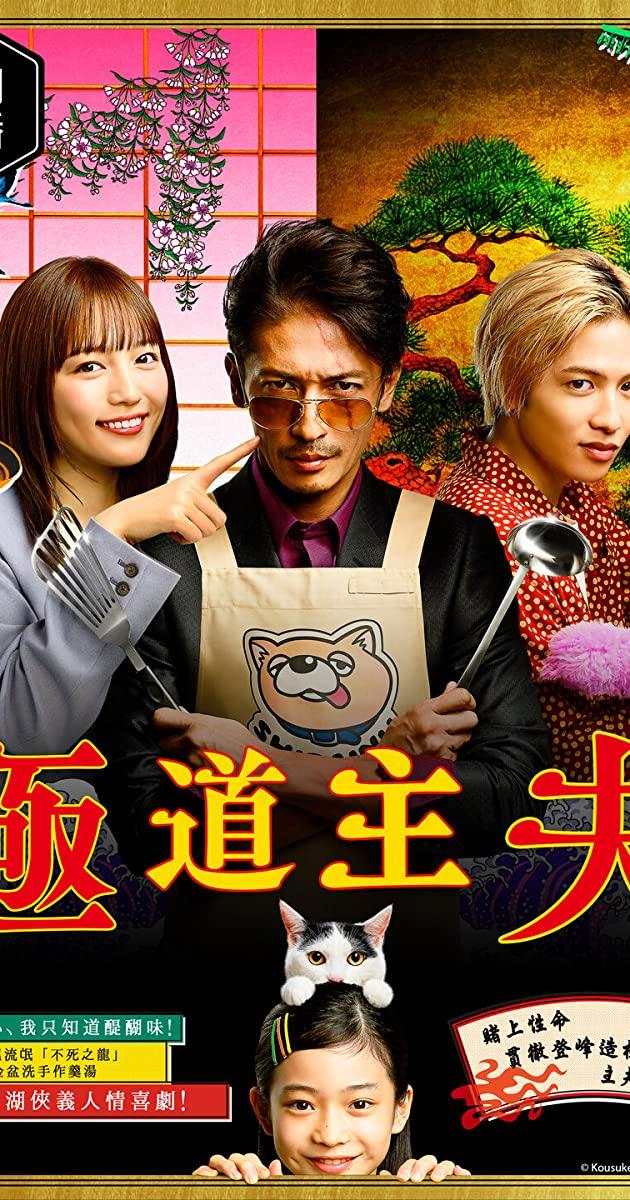 Gokushufudo 2020