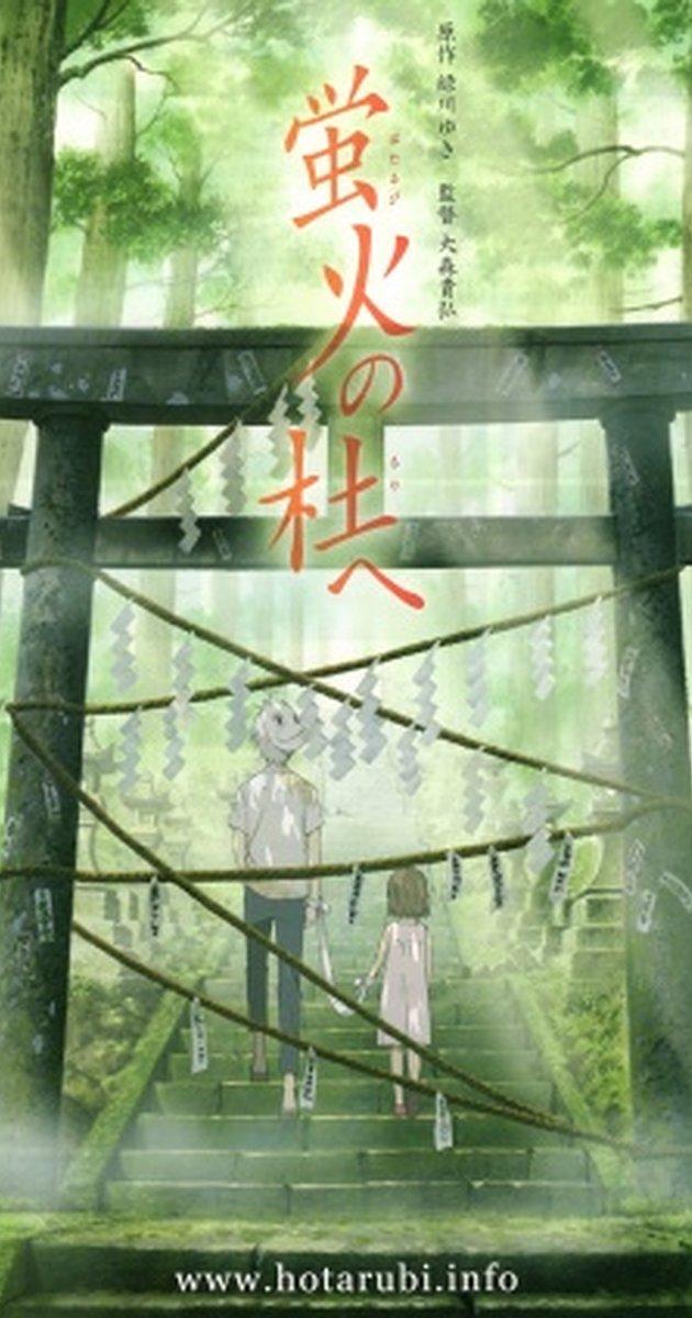 Hotarubi no mori e (2011): สู่ป่าแห่งแสงหิ่งห้อย