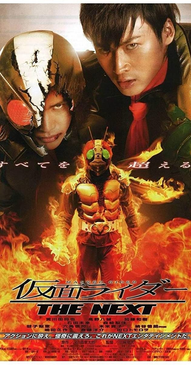 Kamen Rider: The Next (2007): มาสไรเดอร์ ดอะ เน็กซ์