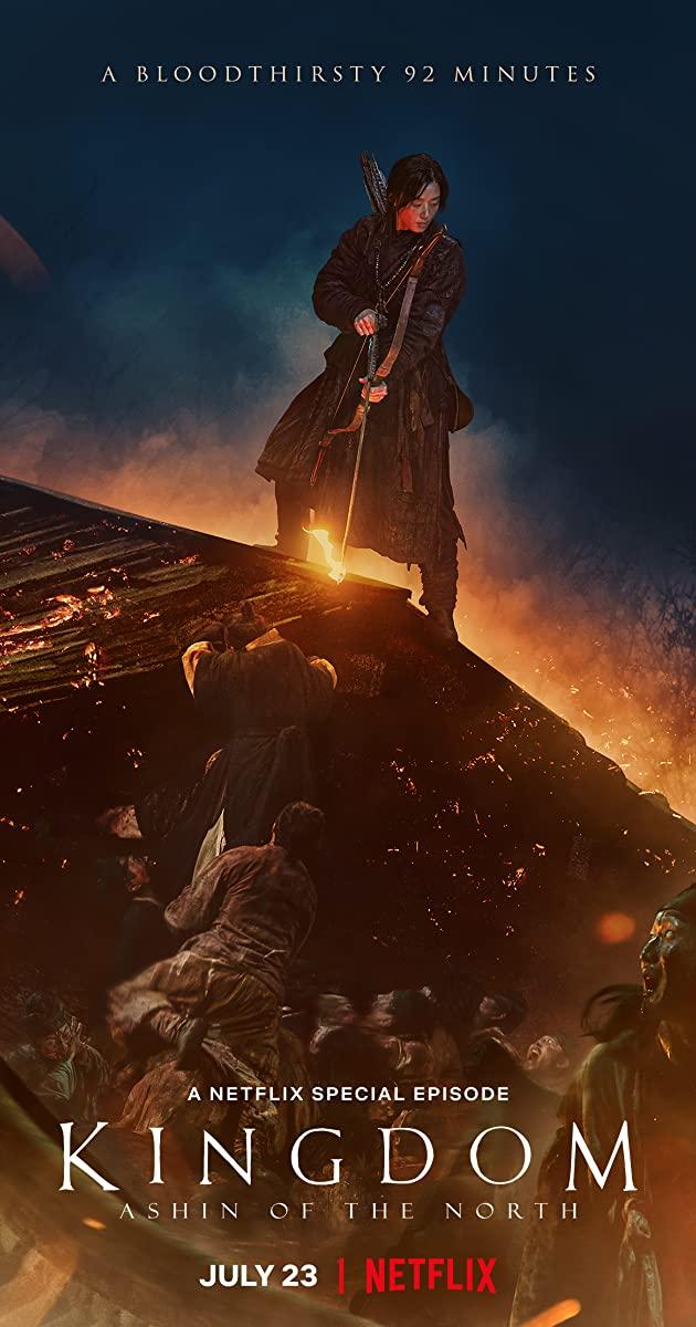 Kingdom: Ashin of the North (2021): ผีดิบคลั่ง บัลลังก์เดือด: อาชินแห่งเผ่าเหนือ
