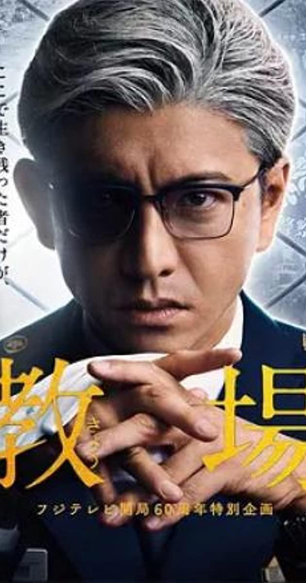 Kyojo TV Movie (2020)