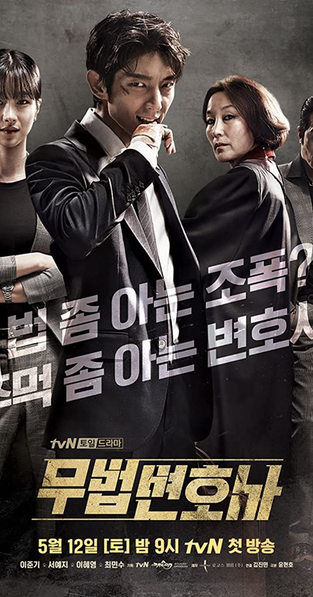Lawless Lawyer TV Series (2018)
